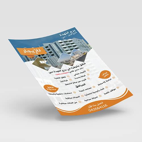 flyer design for Realestate